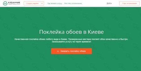 Как заказать услуги по поклейке обоев и прочие отделочные работы на сайте Kabanchik.ru в Киеве